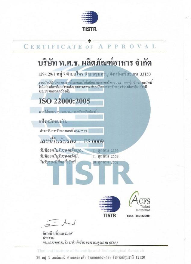 ใบรบรอง ISO 220001