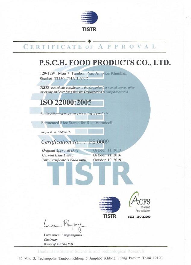 ใบรบรอง ISO 220002