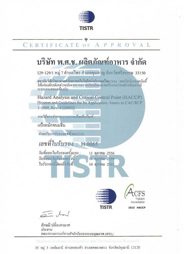 ใบรบรอง ISO 220003