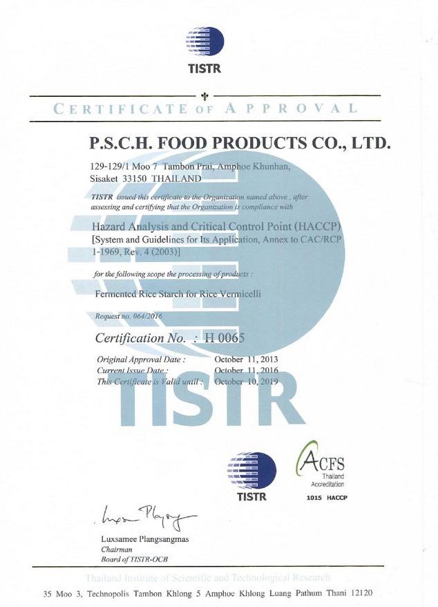 ใบรบรอง ISO 220004