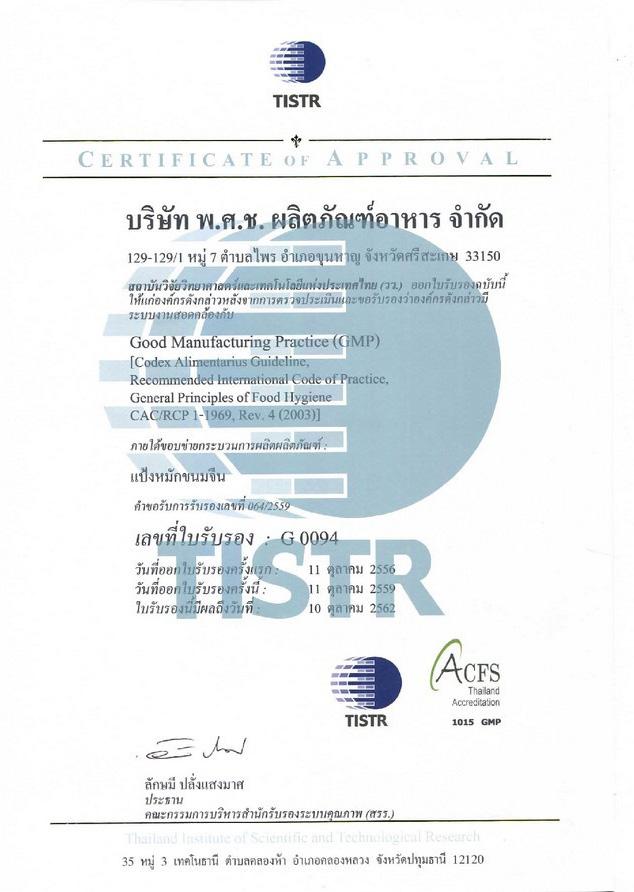 ใบรบรอง ISO 220005