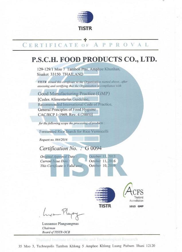 ใบรบรอง ISO 220006