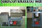 เครื่องทำเส้นขนมจีน พศช. รุ่น2 ระบบworm gear